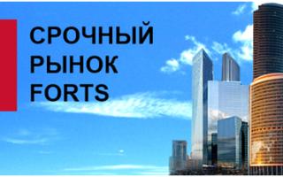 Что такое срочный рынок FORTS Московской Биржи