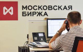 Характеристики Московской биржи и получение доступа к торгам