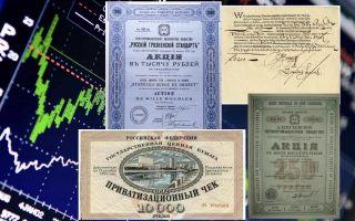 Обычные и привилегированные акции: описание и отличия