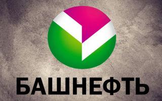 Башнефть: кому принадлежит, владелец и акционеры