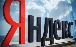 Как можно купить акции Яндекса физическому лицу