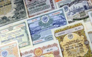 Облигации государственного займа — доходность, как купить