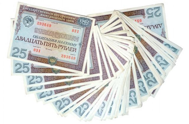 облигации фондового займа займиго мфо нижний новгород