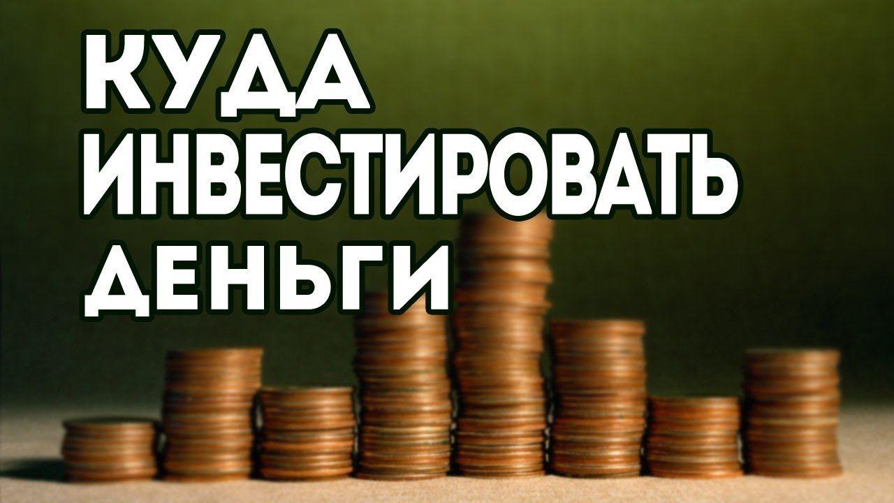 Куда инвестировать деньги для прибыли как инвестировать демо счет в альпари
