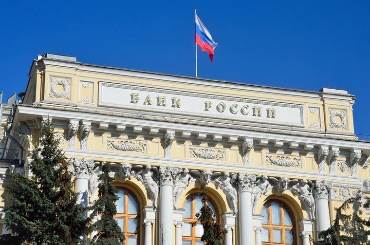 Функции и полномочия центрального банка РФ 2019